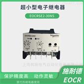 EOCRSE2-30NS/05NS/60NS施耐德南韩EOCRSE2-30RS过载保护器