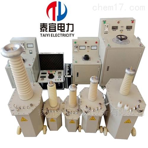 泰宜工频耐压试验成套装置五级承试设备