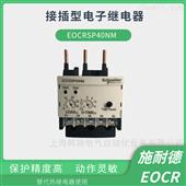 EOCRSP-40RM7施耐德韩国三和EOCR电子式电动机保护器