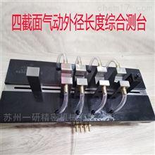 蘇州非標定制四截面氣動外徑綜合測臺