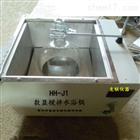 HH-J1數顯恒溫磁力攪拌水浴鍋