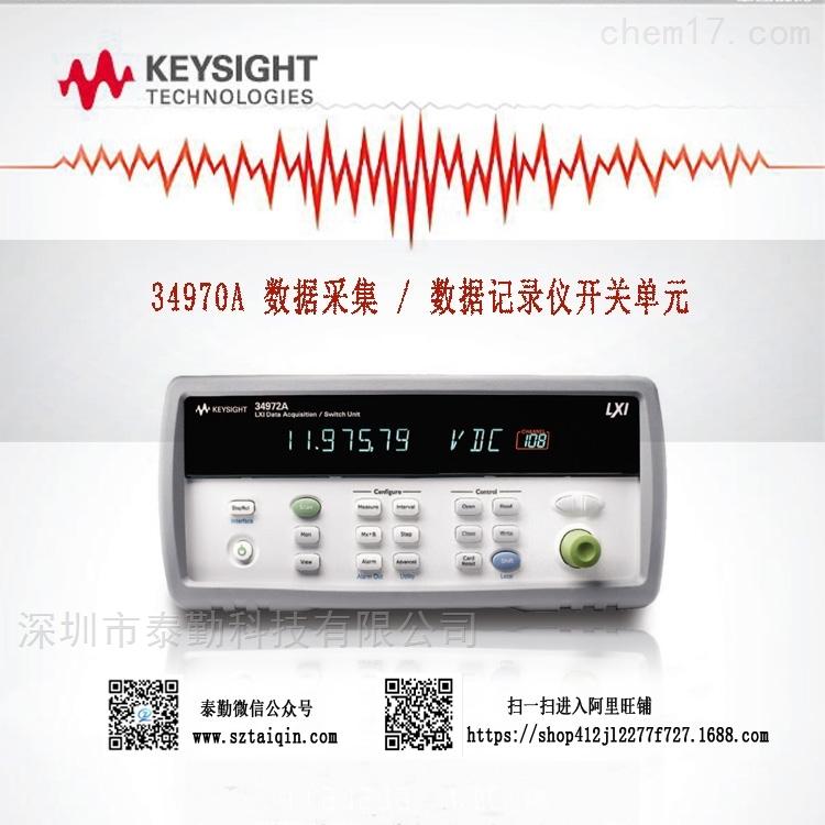 Keysight是德数据采集器