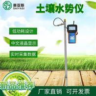 TRS-ⅡGPRS土壤水势仪