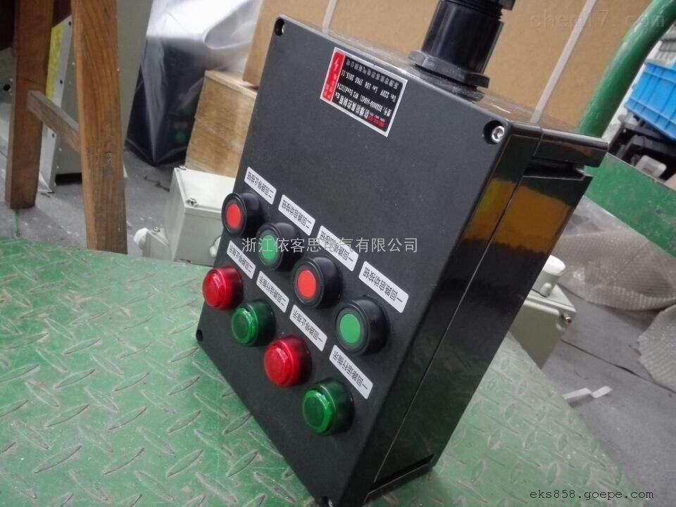 BXK8050-D8K4防爆防腐控制箱8灯4个开关塑壳防爆防腐控制箱