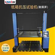 纸箱小纸盒包装抗压试验机供应商 勤卓仪器