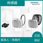 西门子QAM2112.200温度传感器