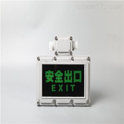 BBZ防爆标志灯 IIC级防爆安全出口灯应急灯带指示箭头