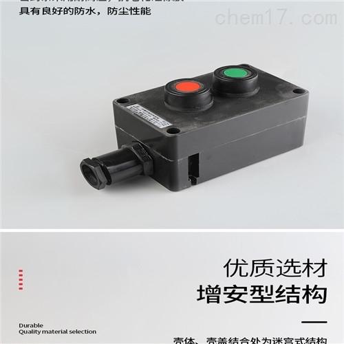 FZA-A1(自锁)防水防尘防腐全塑主令控制器三防控制按钮的价格