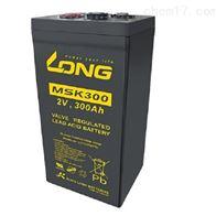 2V300AHLONG广隆蓄电池MSK300全国联保