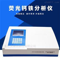 X荧光钙铁分析仪检测仪器厂家
