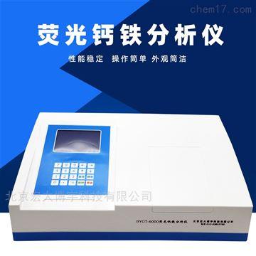 X熒光鈣鐵分析儀批發價格低*今日新聞