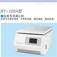 白洋BY-120A血庫專用離心機