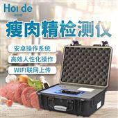 HED-SSJ瘦肉精检测仪设备