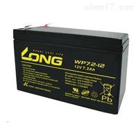 12V7.2AHLONG广隆蓄电池WP7.2-12A报价