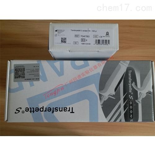 Brand Transferpette® S 普兰德微量移液器