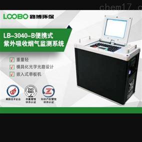 LB-3040现货 便携式紫外吸收烟气监测系统