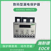 3EZ-WRAZ7AEOCR-3EZ漏电综合保护器接线图