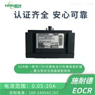 EGR-20USAM施耐德电流型漏电保护器继电器