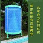 折卸式捕蠅籠、宮燈形誘蠅籠、捕蠅器