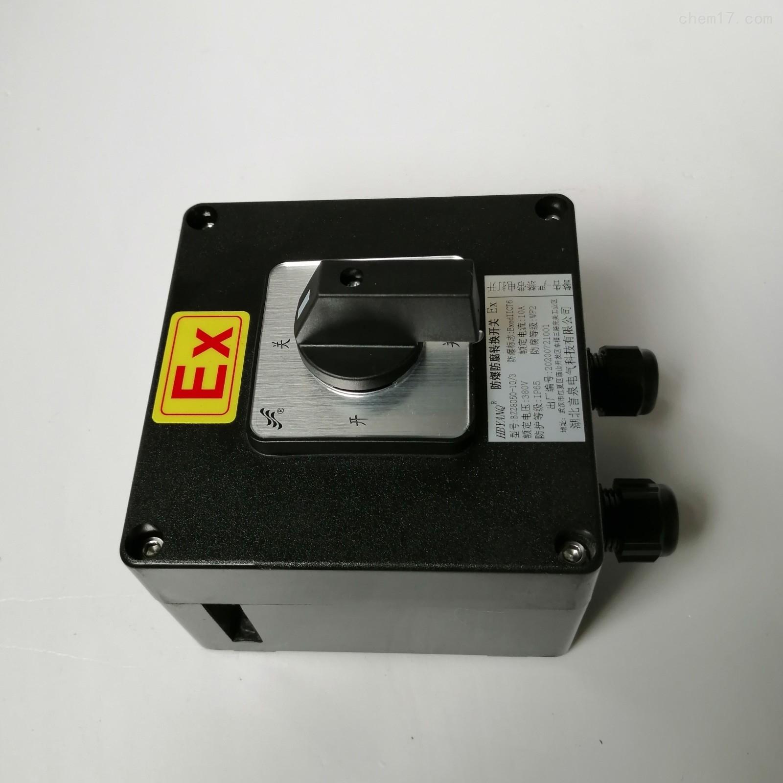 BZZ8050全塑料材质EX防爆防腐转换开关