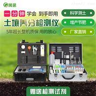 FT-GT4生态环境实验室土壤检测仪器