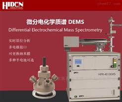 HPR-40 DEMS微分电化学质谱仪