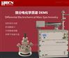微分电化学质谱仪