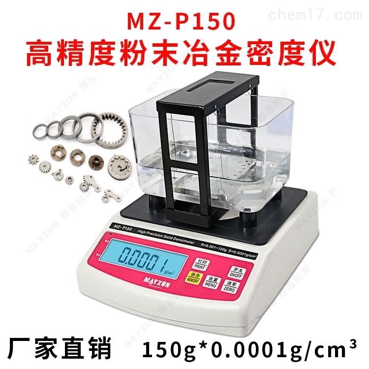 粉末冶金结构件和体积密度测试仪