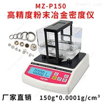 MZ-P300铜套密度测试仪