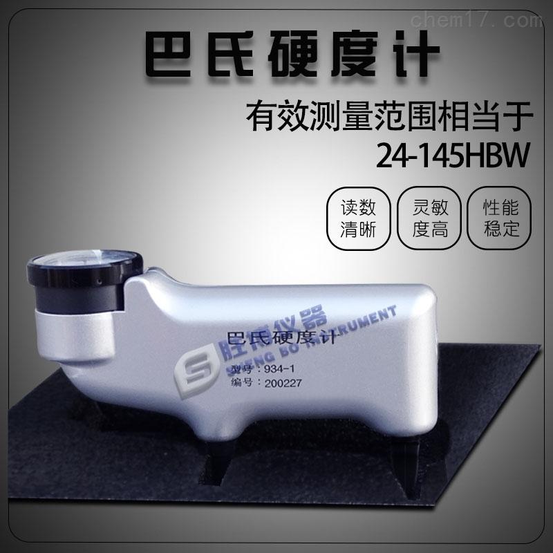 便携式铝合金 硬度试验机