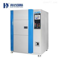 HD-E703-100K55高低温冲击试验箱
