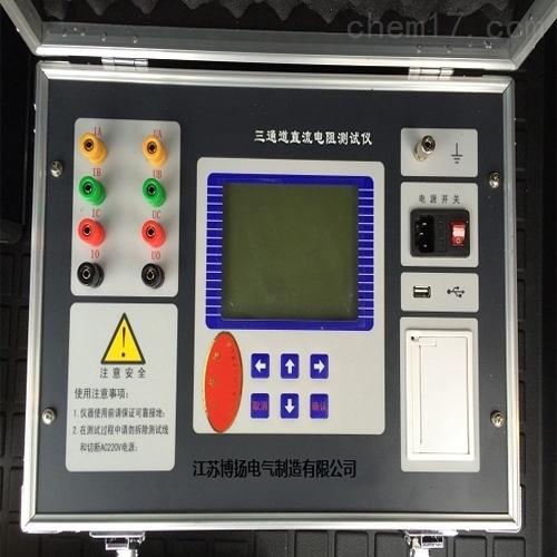 正品低价三通道直流电阻测试仪大功率