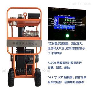 AF69006900管道漏风监测设备