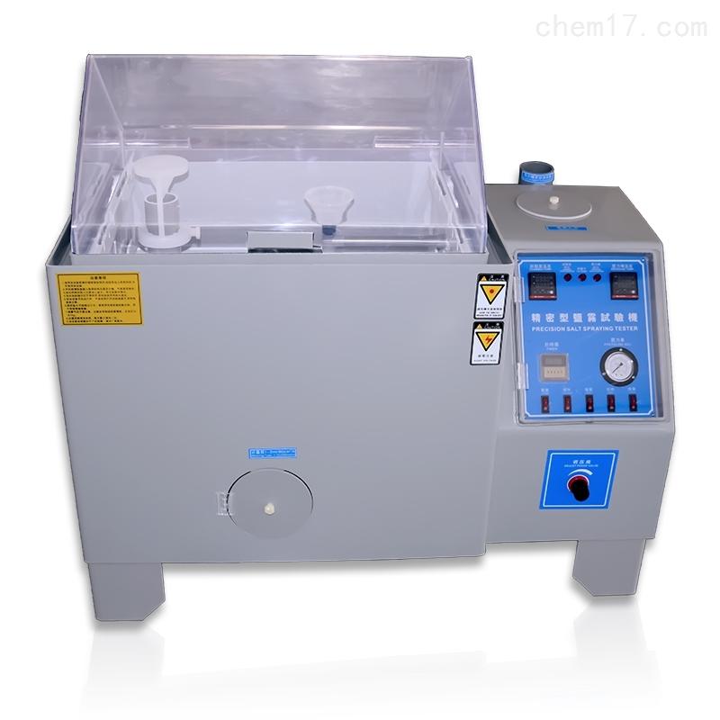 盐水喷雾试验箱 人工气候环境设备