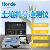 HED-TYC土壤微量元素测定仪