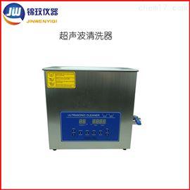 JWCS-30-600D智能双频/脱气超声波清洗机 实验室医用设备