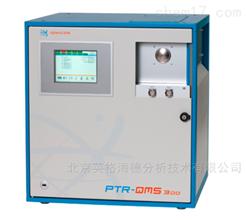 PTR-QMS 300在線VOCs分析儀
