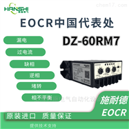 EOCRDZT-05NB施耐德EOCR 电子式 电动机 保护继电器