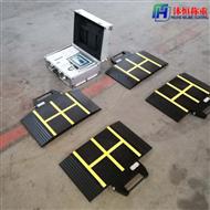 天津5噸高精度汽車輪荷儀價格