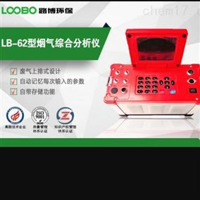 LB-62* 系列综合烟气分析仪