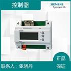 上海西门子RWD60就地控制器