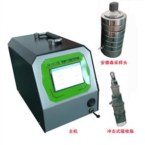 LB-2111北京地区六级筛孔撞击式空气气溶胶采样器