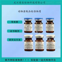 驴源性定性标准物质 1g/瓶  食品类带证书