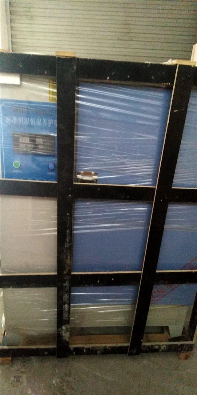水泥標準養護箱