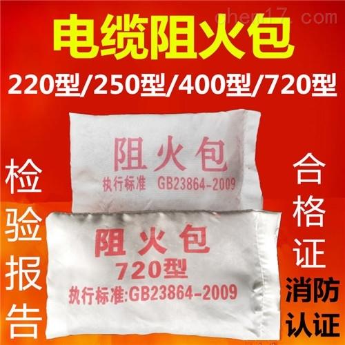 720型封堵包、电缆阻火包价格