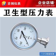 卫生型压力表厂家价格型号 卡箍式304 316L