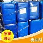 HB-58品牌固体臭味剂浓缩液 价格不高