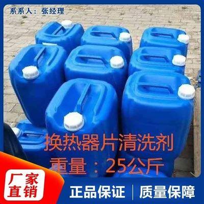HB-06中央空调循环水清洗剂-中央空调清洗收费标准