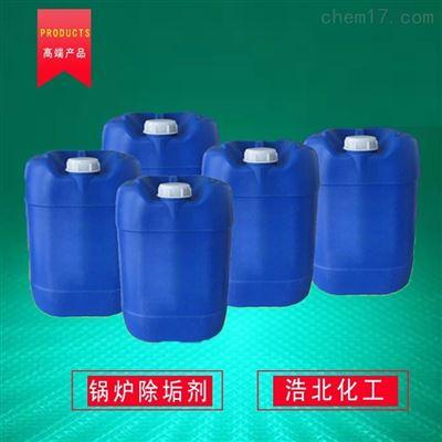 HB-05同江市锅炉水锈清洗剂《水垢清除剂》水罐清洗除垢剂厂家