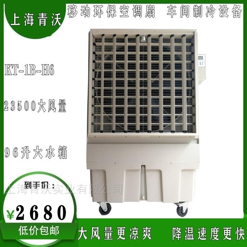 制冷加水空调扇 蒸发式移动冷风机